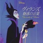 『Disney ヴィランズ 魅惑の言葉』を読む