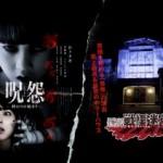 最恐戦慄迷宮で最恐ホラー映画を鑑賞する「最恐の試写会」を開催!