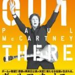 ポール・マッカートニー、48年ぶりに武道館へ!