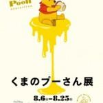 『くまのプーさん展 WINNIE THE POOH EXHIBITION』会場構成が発表!
