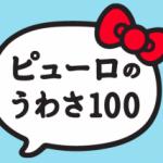 """サンリオピューロランド""""ピューロランドのうわさ100""""お披露目PRイベント"""