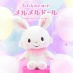 メルの究極のぬいぐるみ「メルメルドール」9月27日(土)ピューロランド限定発売決定!