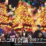 ニコニコ町会議 REVENGE FINAL 東京都 檜原村 「ニコニコ檜原祭り」、明日開催!