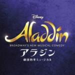 劇団四季ミュージカル『アラジン』2015年5月24日開幕!製作発表会を実施。