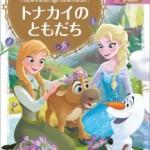 「アナと雪の女王」の新しいおはなし、絵本シリーズとして続々登場!