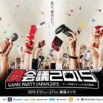 ゲーム実況とゲーム大会の祭典『闘会議2015』 開催決定