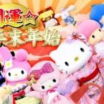 サンリオキャラクターたちが活躍するイベント「開運☆年末年始」開催決定!