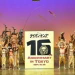 ミュージカル『ライオンキング』東京公演 が16周年達成!