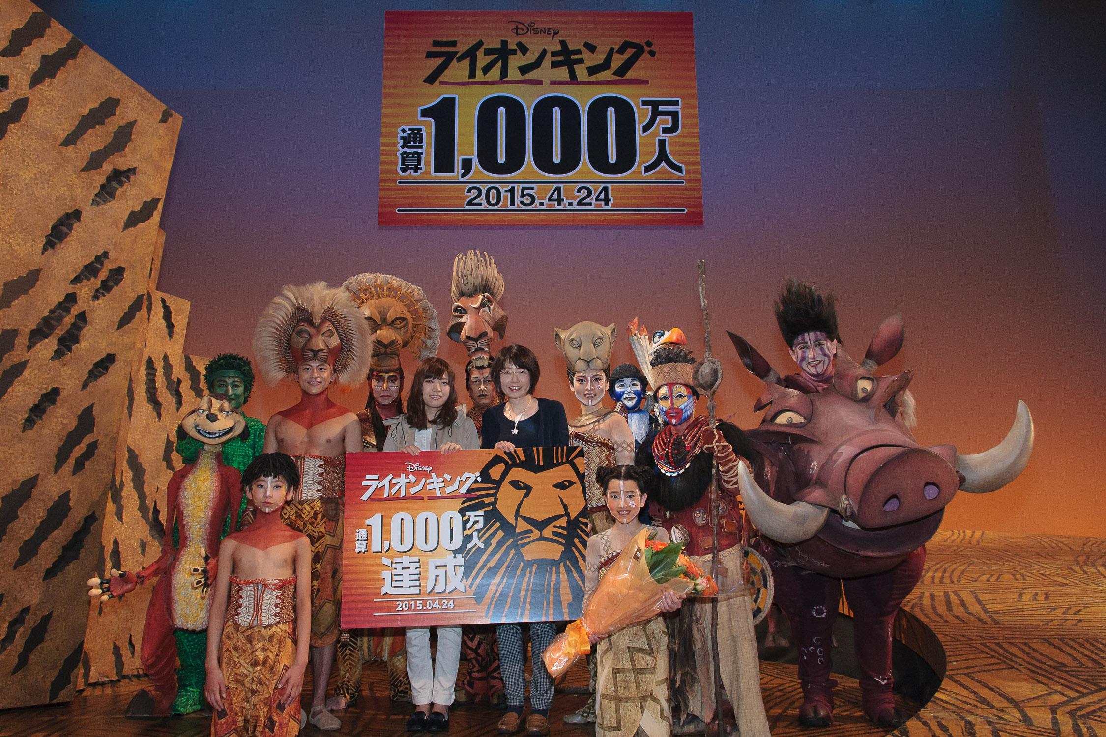劇団四季『ライオンキング』日本公演、総入場者数1,000万人を達成!