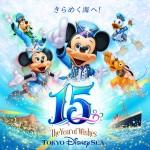 """「東京ディズニーシー15 周年""""ザ・イヤー・オブ・ウィッシュ""""」開催"""