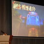 富士急ハイランド、2015年夏の新施設を発表