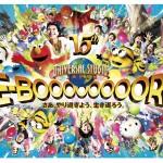 15周年アニバーサリーテーマは「RE-BOOOOOOOORN(リ・ボーン)! 」