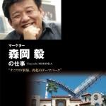 「プロフェッショナル 仕事の流儀」USJマーケター・森岡毅の仕事がDVD化