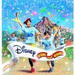 ファミリー特別プログラム「ディズニー・ファン・アンド・ラン」 初開催!