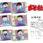 「おそ松さん」フェアが全国のアニメイトにて開催中!