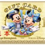 TDRのギフトを贈ることができる 「ディズニー・オンラインギフト」本日スタート!