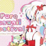 Kawaii「モノ」や「グッズ」がピューロランドに集結!「PURO KAWAII FESTIVAL」いよいよ開催