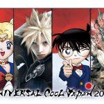 『ユニバーサル・クールジャパン』、今年はファイナルファンタジー、セーラームーンが新規参戦!
