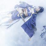舞台『刀剣乱舞』 2018年6月7月、新作公演を東京・京都・ 福岡・東京凱旋にて上演!