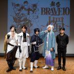 舞台「BRAVE10」スペシャルイベント開催!