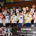 舞台『おそ松さんon STAGE ~SIX MEN'S SHOW TIME 2~』東京公演開幕!