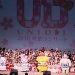 「UNIDOL2018 卒業コンサートinサンリオピューロランド」開催!