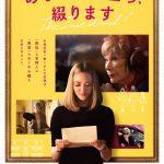 『あなたの旅立ち、綴ります』11/2ブルーレイ&DVDリリース