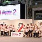 東京2020 パラリンピックカウントダウンイベント  ~みんなのTokyo 2020 2 Years to Go!~カウントダウンセレモニー開催!