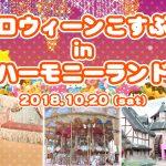 ハロウィーンこすぷれinハーモニーランド初開催!