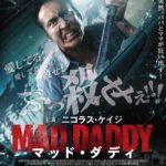 ニコラス・ケイジ「ここ十数年の出演作の中で一番気に入ってる作品」映画『マッド・ダディ』BD&DVDリリース決定