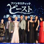 『ファンタスティックビーストと黒い魔法使いの誕生』ワールドツアーファイナルプレミアin JAPAN レッドカーペットイベント開催