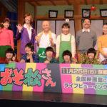 喜劇「おそ松さん」公演開始
