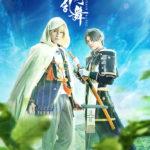 舞台『刀剣乱舞』最新作ティザービジュアル&第一弾キャスト情報を解禁!