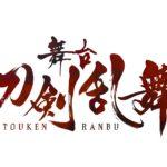 舞台 『刀剣乱舞 』最新作第二弾キャスト発表!&公演概要解禁!