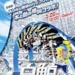 ナガシマスパーランドに日本初ハイブリッドコースター「白鯨」3/28オープン!