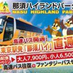 那須ハイランドパークへのアクセスが便利に!東京駅から直通バス路線開設!