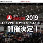 東京コミコン2019 11月22日(金)~11月24日(日)開催決定!