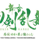 舞台『刀剣乱舞』慈伝 日日の葉よ散るらむ キービジュアル解禁!