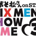 舞台 「おそ松さんonSTAGE SIX MEN'S SHOW TIME 3~」公演詳細決定!
