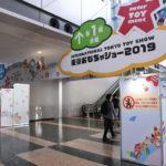 東京おもちゃショー2019を探る