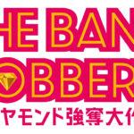 『THE BANK ROBBERY!〜ダイヤモンド強奪大作戦〜』公開稽古開催