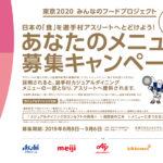 東京2020みんなのフードプロジェクト キャンペーン 募集開始!