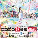 『ニコニコ超会議2020×闘会議2020』概要発表!