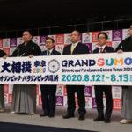 大相撲東京2020オリンピック・パラリンピック場所開催決定!