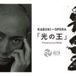 東京2020 NIPPONフェスティバル主催プログラム KABUKI×OPERA「光の王」Presented by ENEOS 公演中止