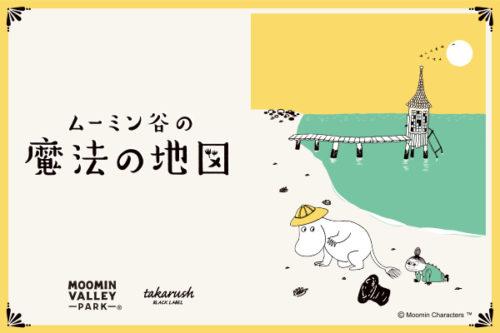 ムーミンバレーパーク「1ST ANNIVERSARY」開催中!