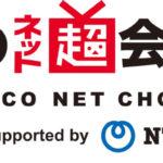 ニコニコ超会議2020×闘会議2020開催中止『ニコニコネット超会議2020』開催決定!