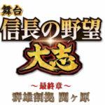 舞台「信長の野望・大志 ~最終章~ 群雄割拠 関ヶ原」公演詳細発表!