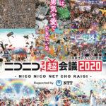 「ニコニコネット超会議2020」ついに開幕!