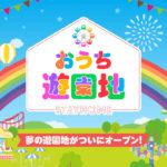 よみうりランド、オンラインでたのしめる「おうち遊園地」オープン!